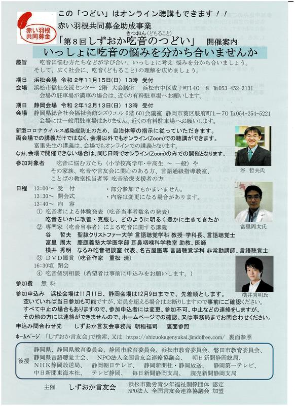 Gathering of the eighth Shizuoka stammering