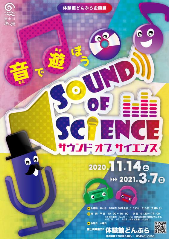 体験館どんぶら特別展 『音で遊ぼう SOUND OF SCIENCE-サウンド オブ サイエンス-』
