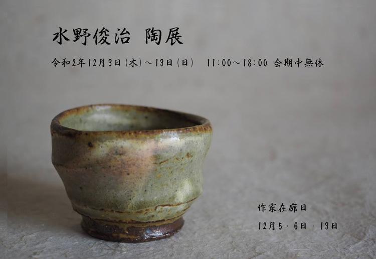 Toshiharu Mizuno ceramics exhibition
