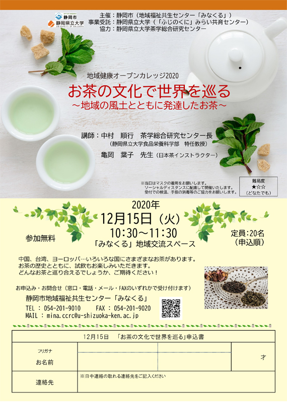 By culture of tea around the world (local healthy open college)