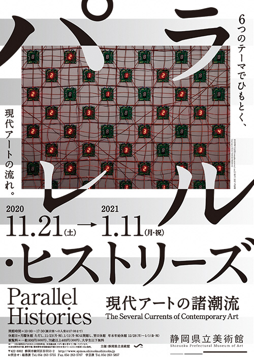 "Shizuoka Prefectural Museum of Art ""crosscurrent of parallel histories modern art"""