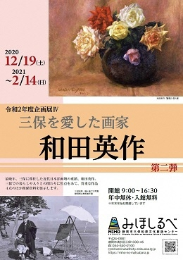 "The mihoshirube plan exhibition ""painter Eisaku Wada second who loved sanho"""