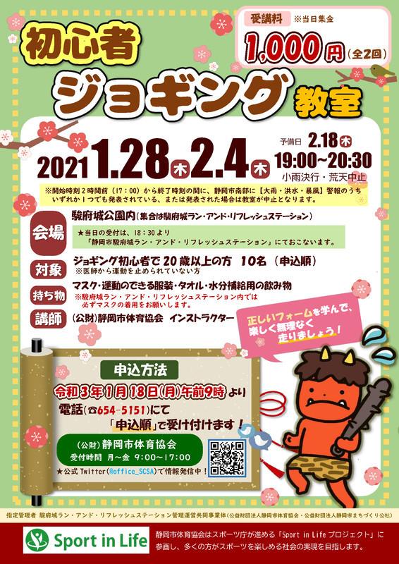初心者ジョギング教室(1/28、2/4)