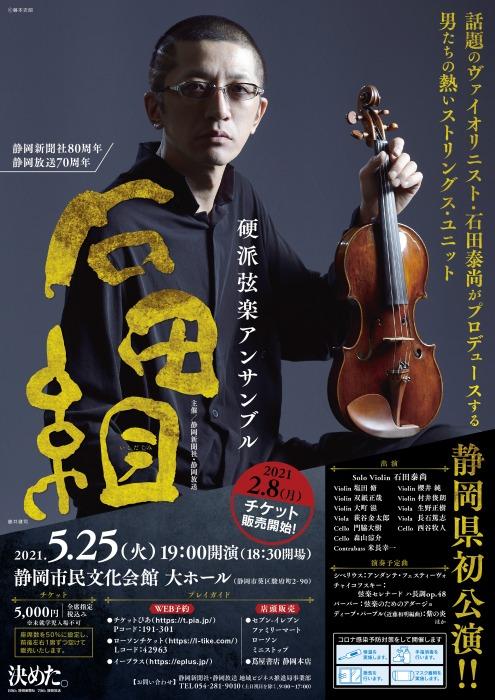 """Hardliner string music ensemble """"Class Ishida"""""""