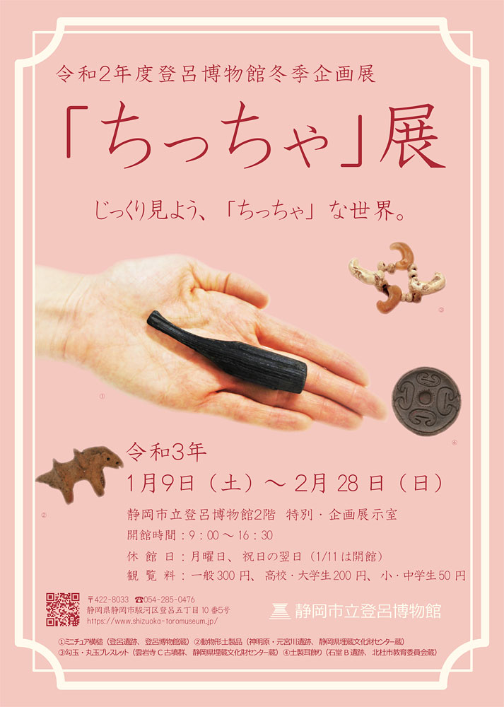 "Shizuoka City Toro museum winter season plan exhibition ""chitcha"" exhibition"