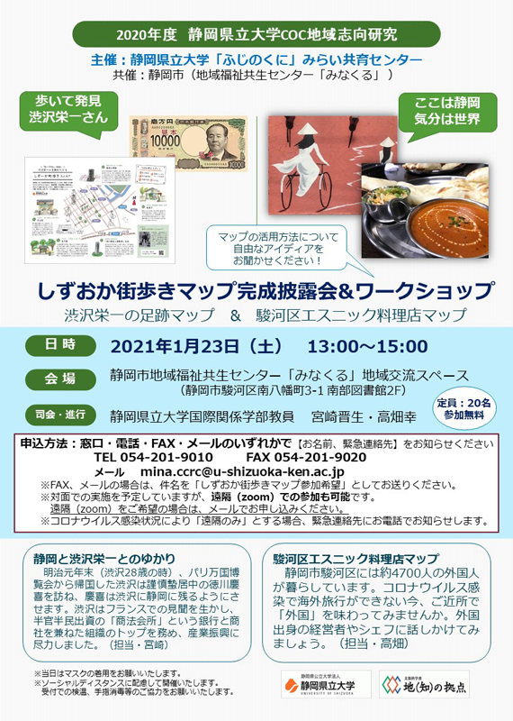 Shizuoka-cho walk map completion announcement meeting & workshop