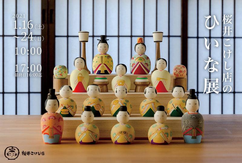 Sakurai kokeshi doll shop nohiina exhibition
