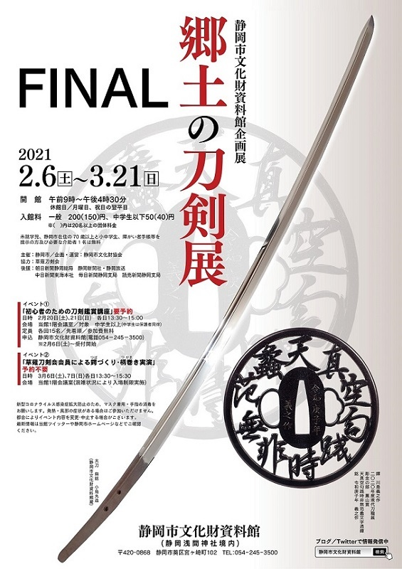 Sword exhibition FINAL- final of native district