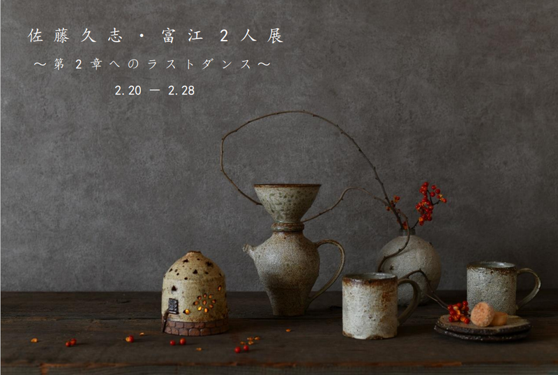Last dance ... to joint exhibition of Hisashi Sato, Tomie (earthenware) - Chapter 2
