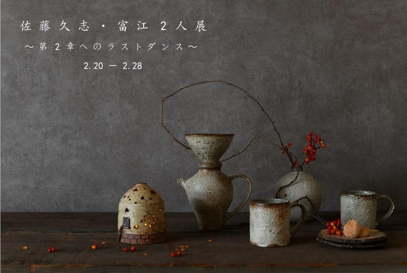 佐藤久志・富江2人展(陶器)~第2章へのラストダンス~