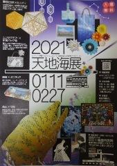 国登録有形文化財 旧五十嵐邸「2012 天地海展」