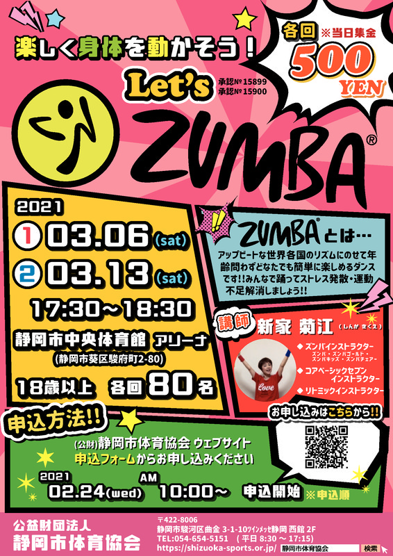 Let's move body happily! Let's ZUMBA (R) <3/13>