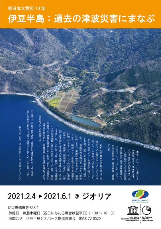 伊豆半島:過去の津波災害にまなぶ