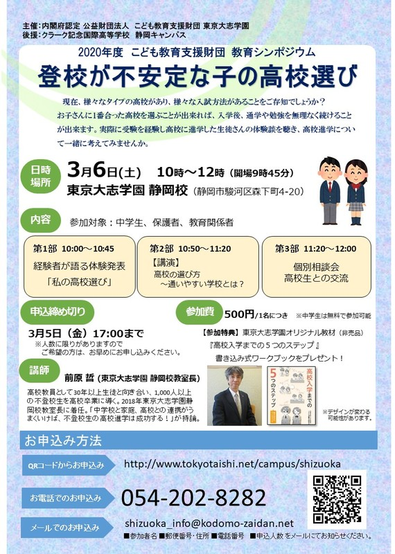 [education symposium] Selection of high school of child whom school attendance is unstable in