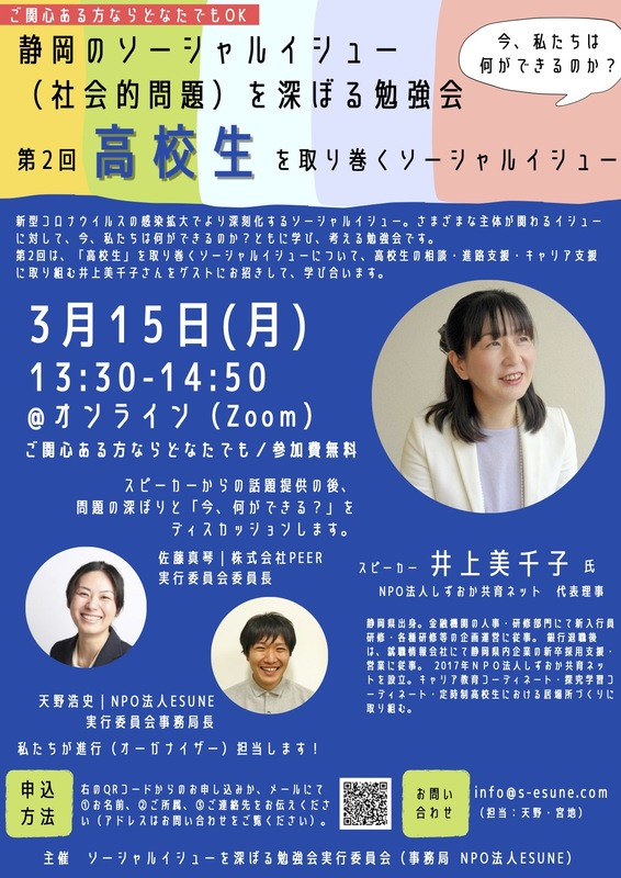 "[online] Social issue of Shizuoka deep; study session ""social issue to surround in the second high school students"" which overcharges"
