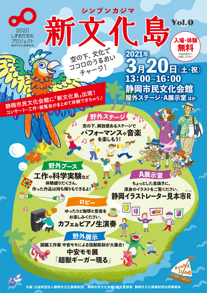 We charge moisture of heart by culture under 2020 Shizuoka culture project new culture island Vol.0 - sky! ...