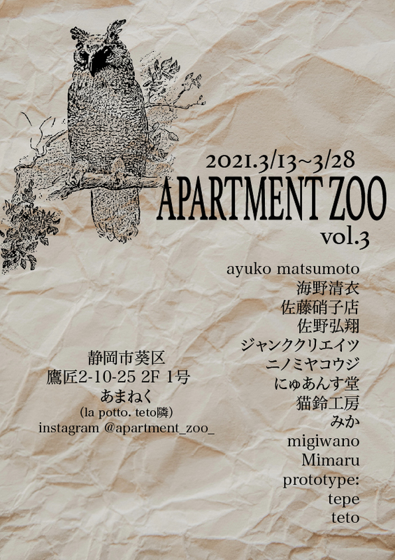 Group exhibition [APARTMENT ZOO vol.3]