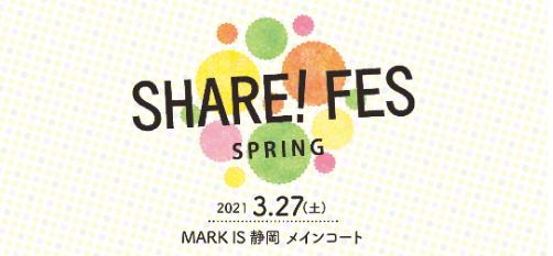 [Shizuoka-city, Aoi-ku] SHARE! FES * SPRING @ MARK IS Shizuoka