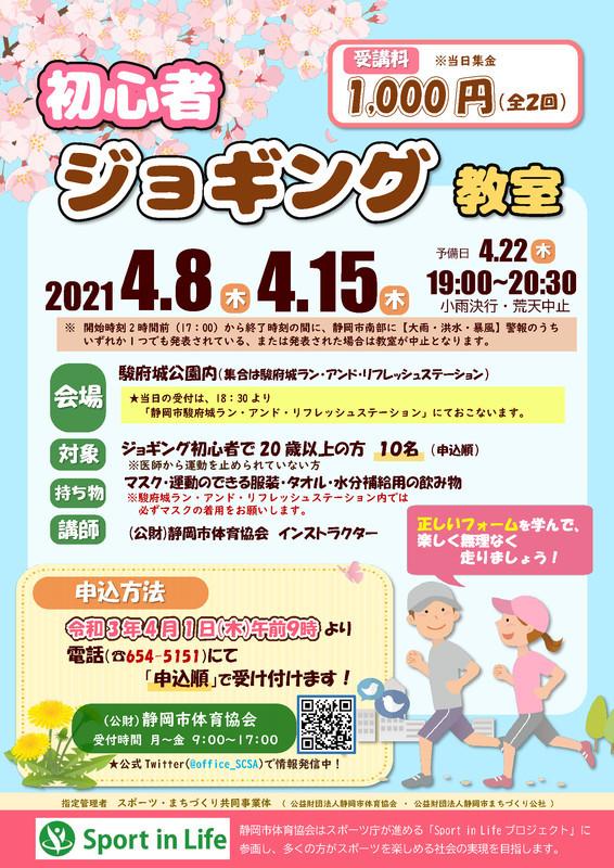 初心者ジョギング教室(4/8、4/15)