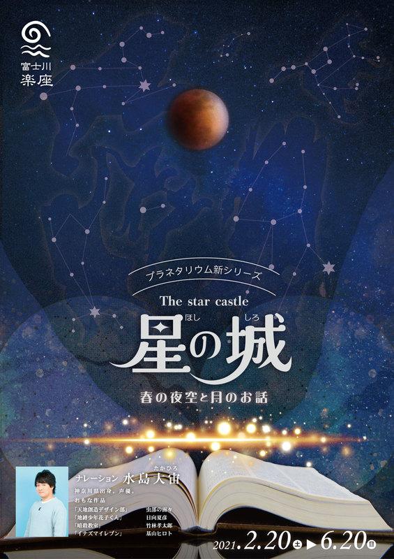プラネタリウム 再上映『ポラリスの導きと天からの光』