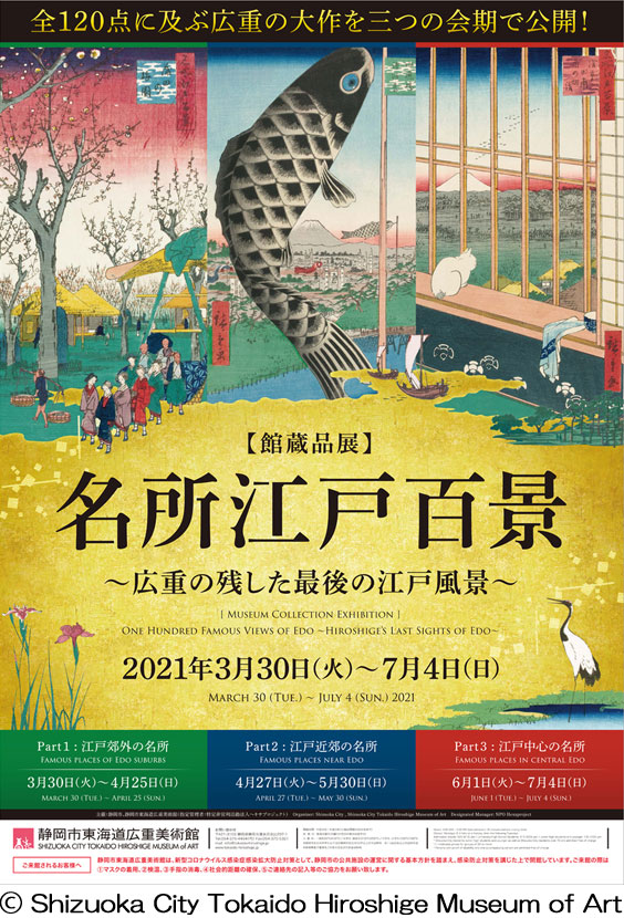 "Shizuoka-city Tokaido Hiroshige Museum building stored possession exhibition ""Edo scenery - of the last that famous place Edo 100 view - Hiroshige left"""