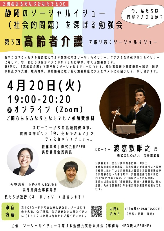 【オンライン】静岡のソーシャルイシューを深ぼる勉強会「第3回高齢者介護を取り巻くソーシャルイシュー」