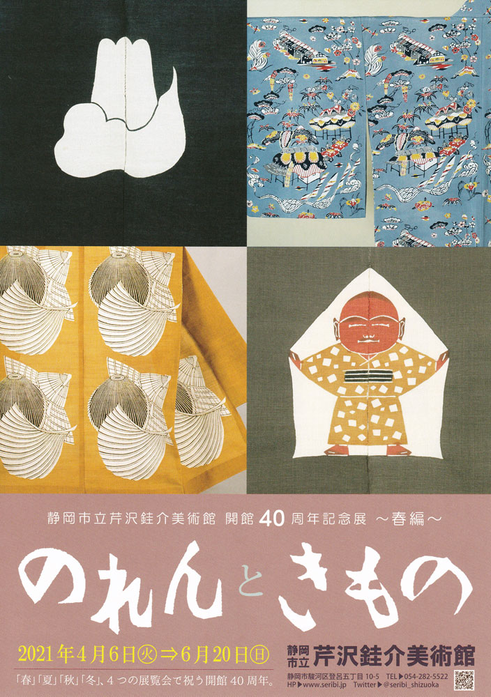 Memory exhibition - spring edition - noren and kimono of the 40th anniversary of seiokashiritsuserisawa銈kaibijutsukankaikan