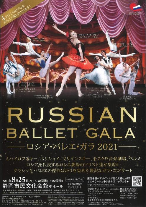 Russia ballet galla2021