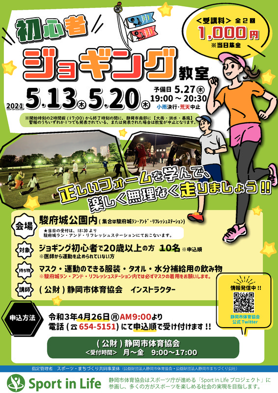[full thanks] Beginner jogging classroom (5/13, 5/20)