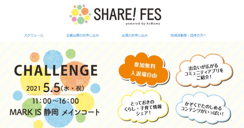 [Shizuoka-city, Aoi-ku] SHARE! FES * MARK IS Shizuoka