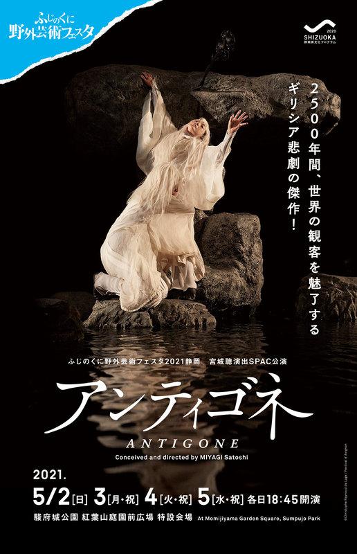 [fujinokuni outdoors art Festa 2021] Antigone