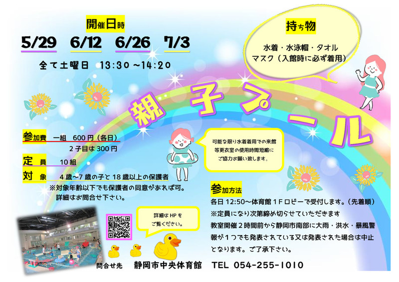 Shizuoka-city center gymnasium parent and child pool (7/3)