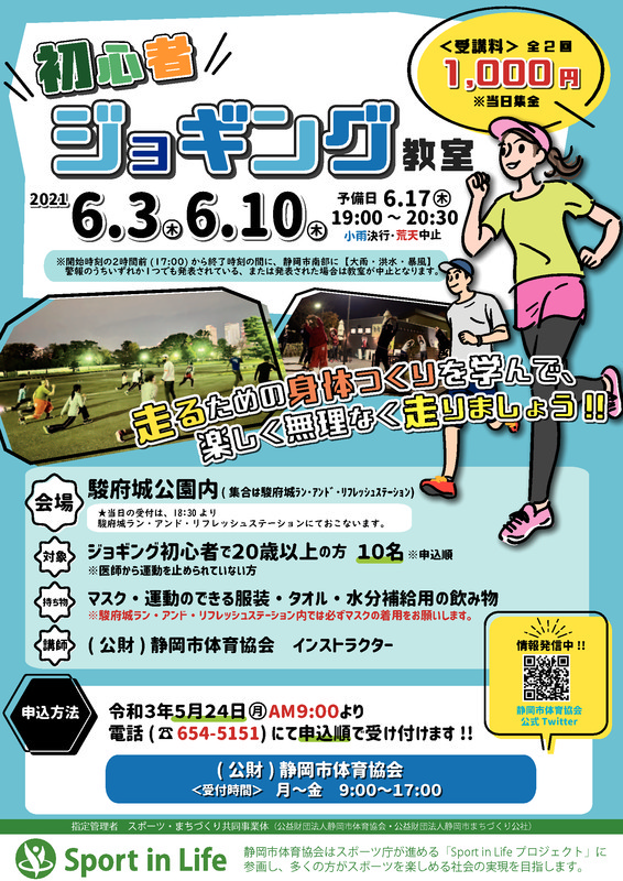 Beginner jogging classroom (6/3, 6/10)