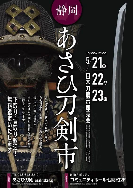 Shizuoka ASAHI sword city