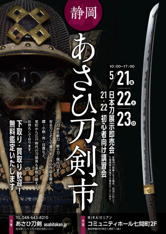 Meeting to enjoy Japanese sword