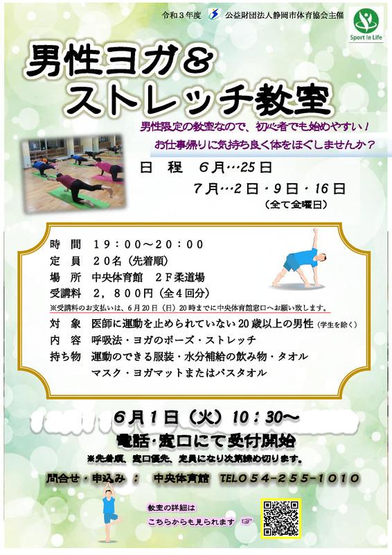 Male yoga & stretch classroom