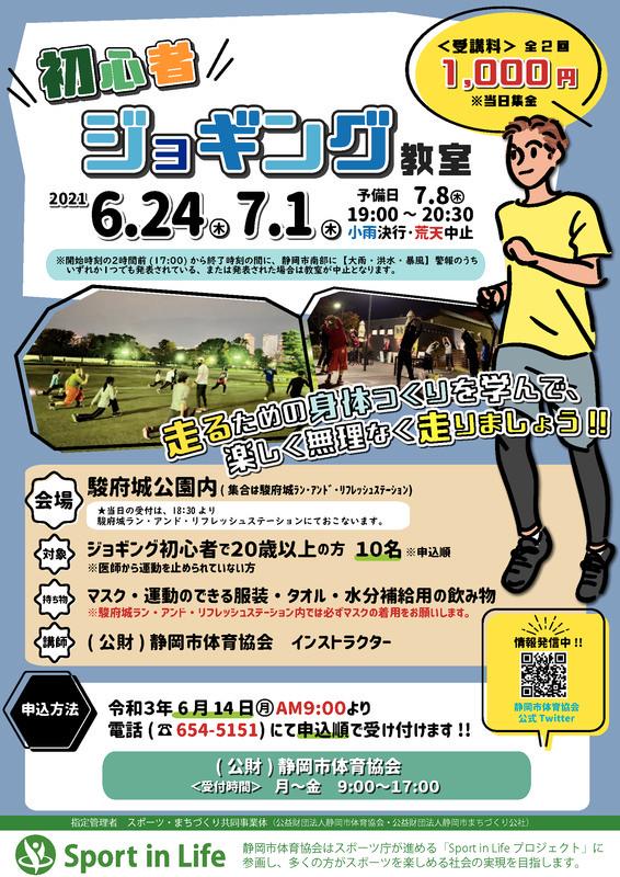 Beginner jogging classroom (6/24, 7/1)