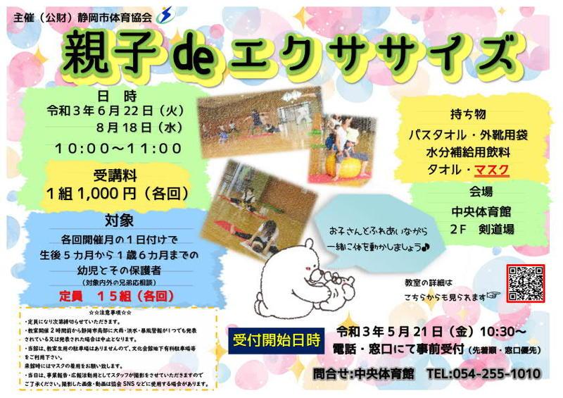 Parent and child de exercise classroom (8/18)