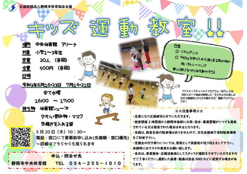 [full thanks] Kids exercise classroom (6/23)