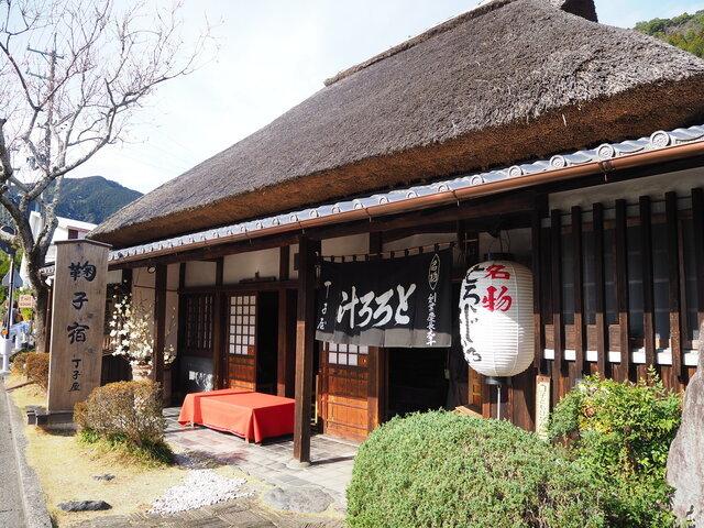 "The weekend guide walking ""Maruko accommodation walk and clove shop Tororojiru lunch"""
