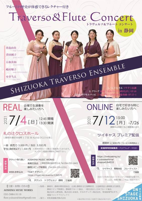 ... with lecture that history of toraveruso & flute concert in Shizuoka - flute can sense bodily