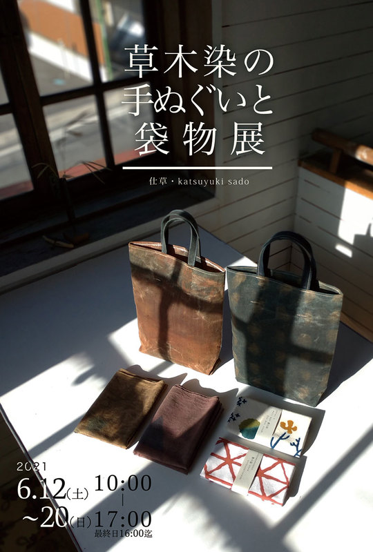 Japanese towel and bag exhibition of dyeing with vegetable dyes