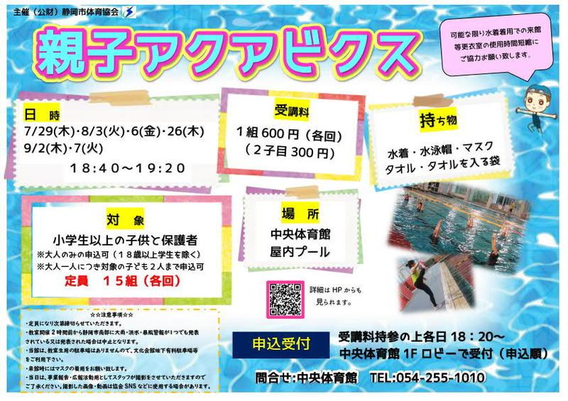 Parent and child aquabics (8/26)