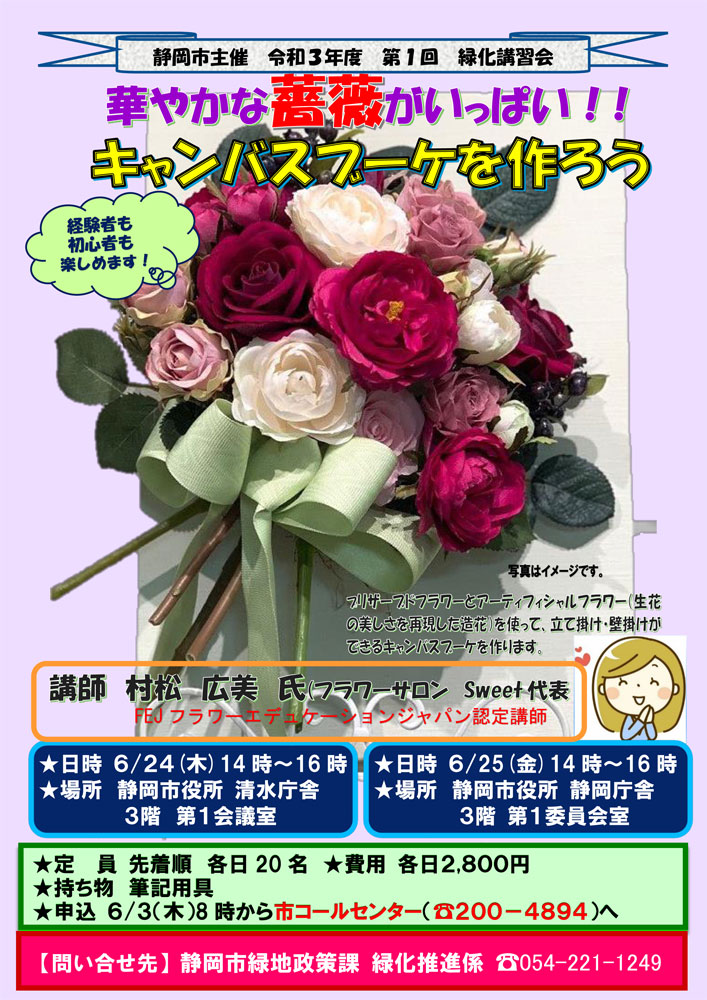 """2021 first tree planting class """"a lot of gorgeous roses! Let's make canvas bouquet"""""""