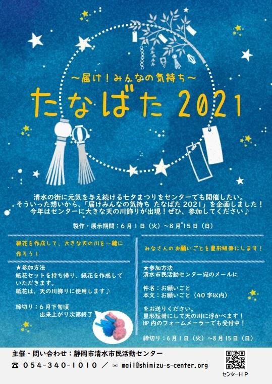 ... notice! Feeling - tanabata 2021 of all