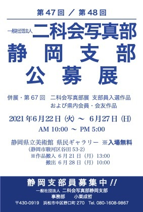 The 48th two department society photograph department Shizuoka Branch open call for participants exhibition