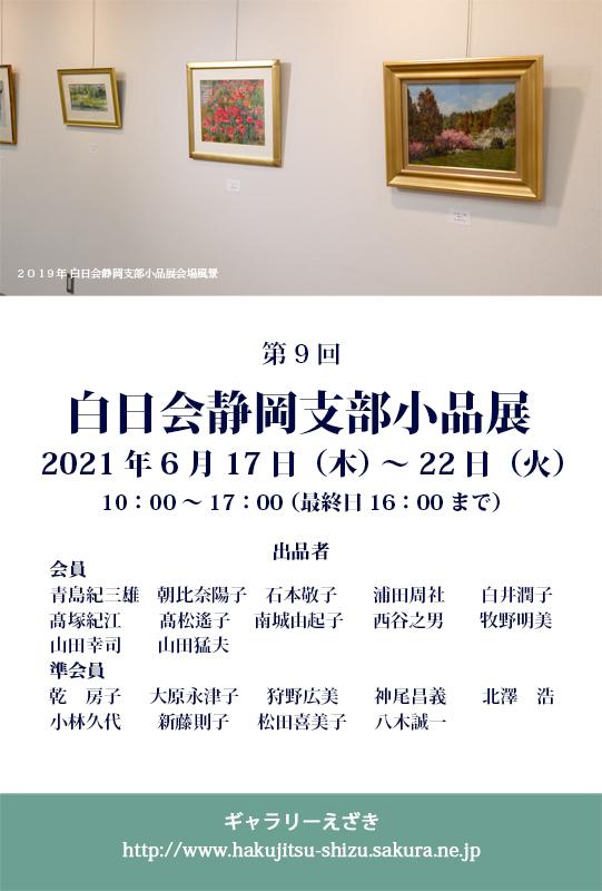 The ninth broad daylight society Shizuoka Branch small works exhibition
