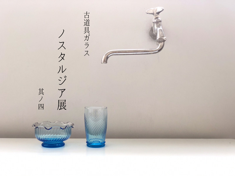 Secondhand article glass [nostalgia exhibition] that no four