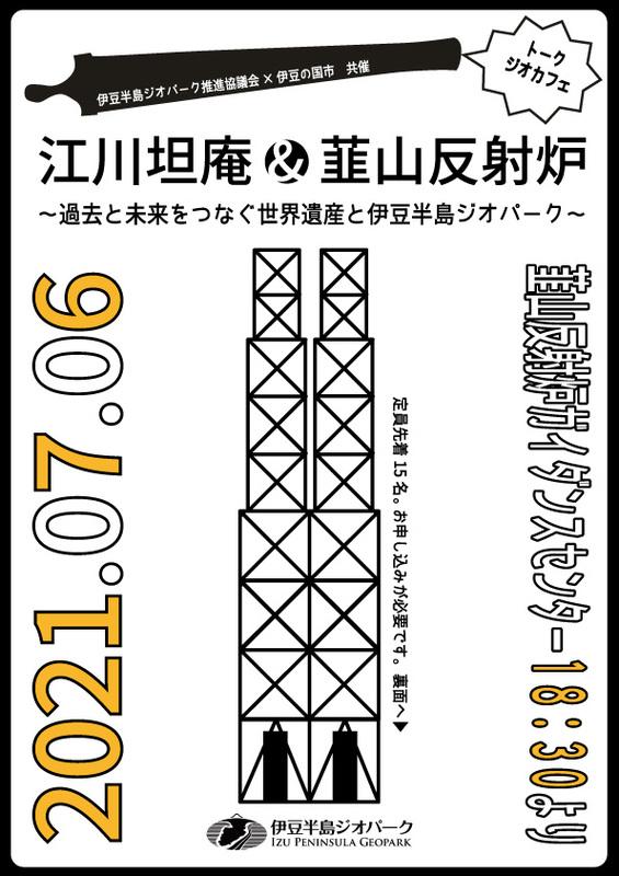トークジオカフェ「江川坦庵&韮山反射炉~過去と未来をつなぐ世界遺産と伊豆半島ジオパーク~」