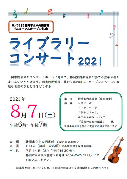静岡市立中央図書館 「ライブラリーコンサート2021」